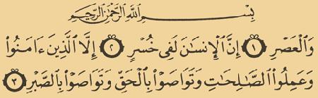 Surah Al Asr